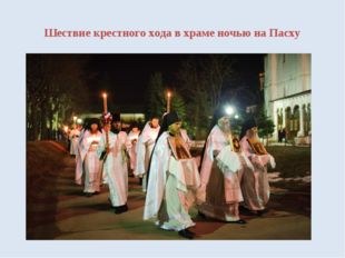 Шествие крестного хода в храме ночью на Пасху