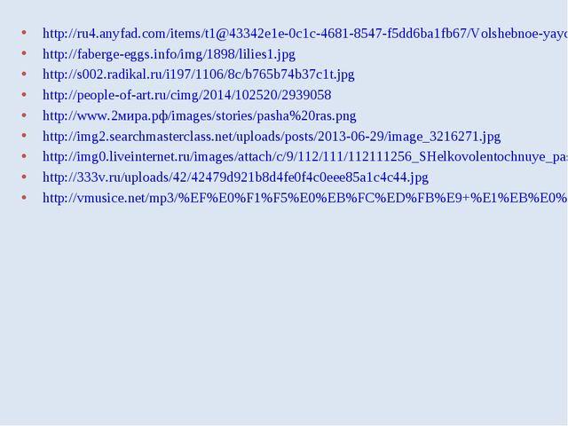 http://ru4.anyfad.com/items/t1@43342e1e-0c1c-4681-8547-f5dd6ba1fb67/Volshebno...