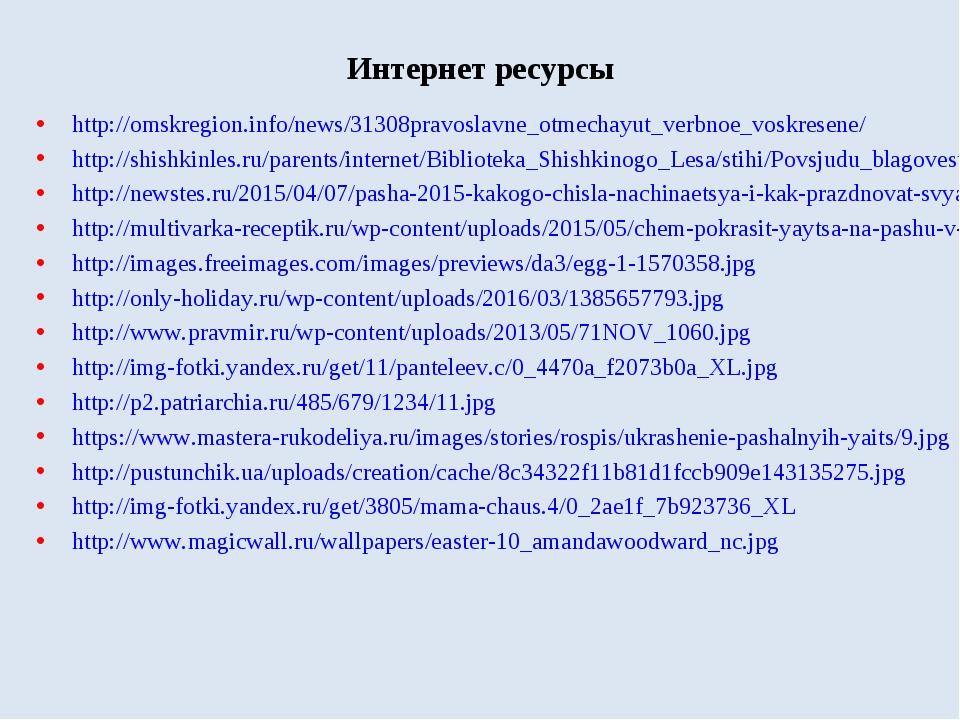Интернет ресурсы http://omskregion.info/news/31308pravoslavne_otmechayut_verb...
