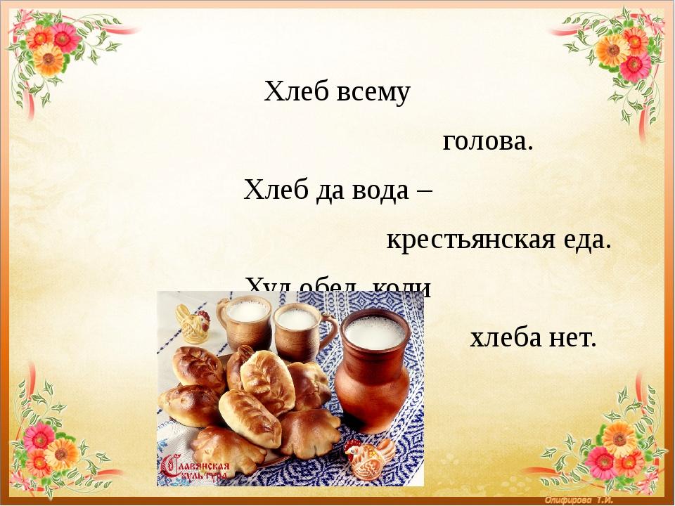 Хлеб да вода крестьянская еда доклад 2762