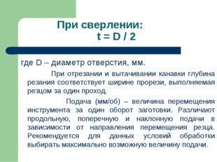 При сверлении: t = D / 2 где D – диаметр отверстия, мм. При отрезании и выта