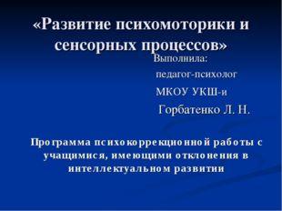 «Развитие психомоторики и сенсорных процессов» Выполнила: педагог-психолог МК