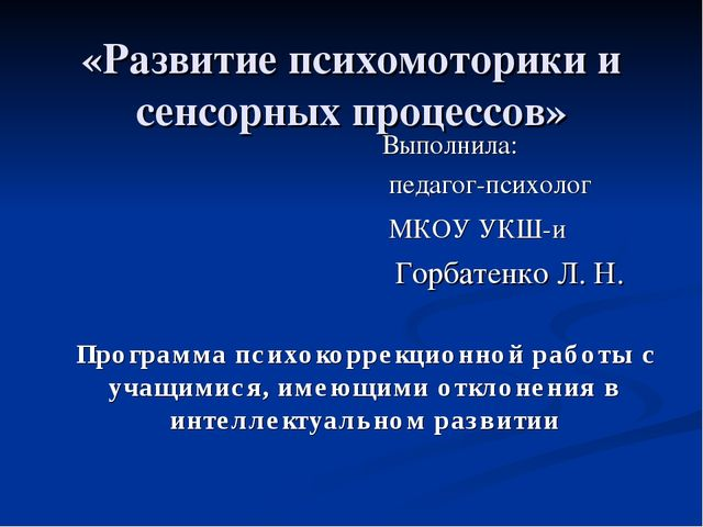 «Развитие психомоторики и сенсорных процессов» Выполнила: педагог-психолог МК...