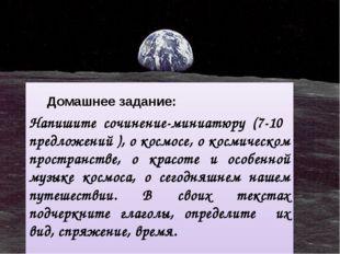 Домашнее задание: Напишите сочинение-миниатюру (7-10 предложений ), о космос