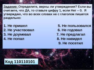 Задание: Определите, верны ли утверждения? Если вы считаете, что ДА, то ставь