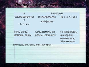 Проверка домашнего задания. Плеч (сущ. не 3 скл), горяч (кр. прил.) Всуществи