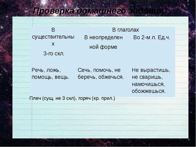 Проверка домашнего задания. Плеч (сущ. не 3 скл), горяч (кр. прил.) Всуществи...