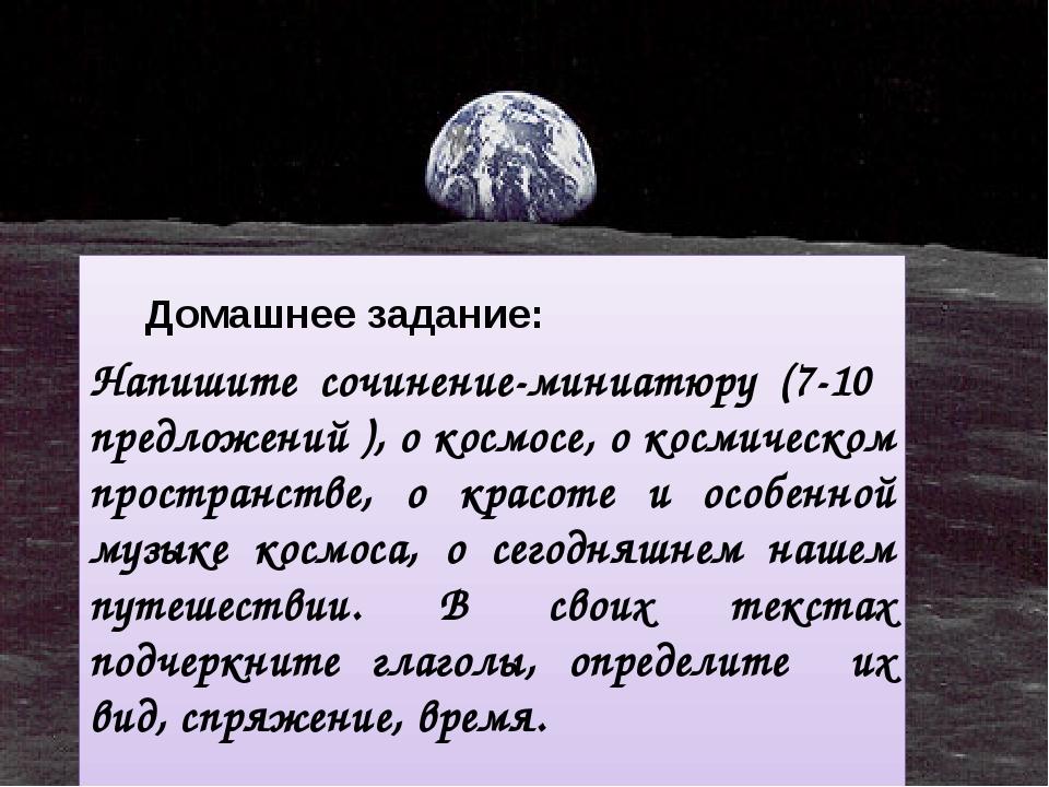 Домашнее задание: Напишите сочинение-миниатюру (7-10 предложений ), о космос...