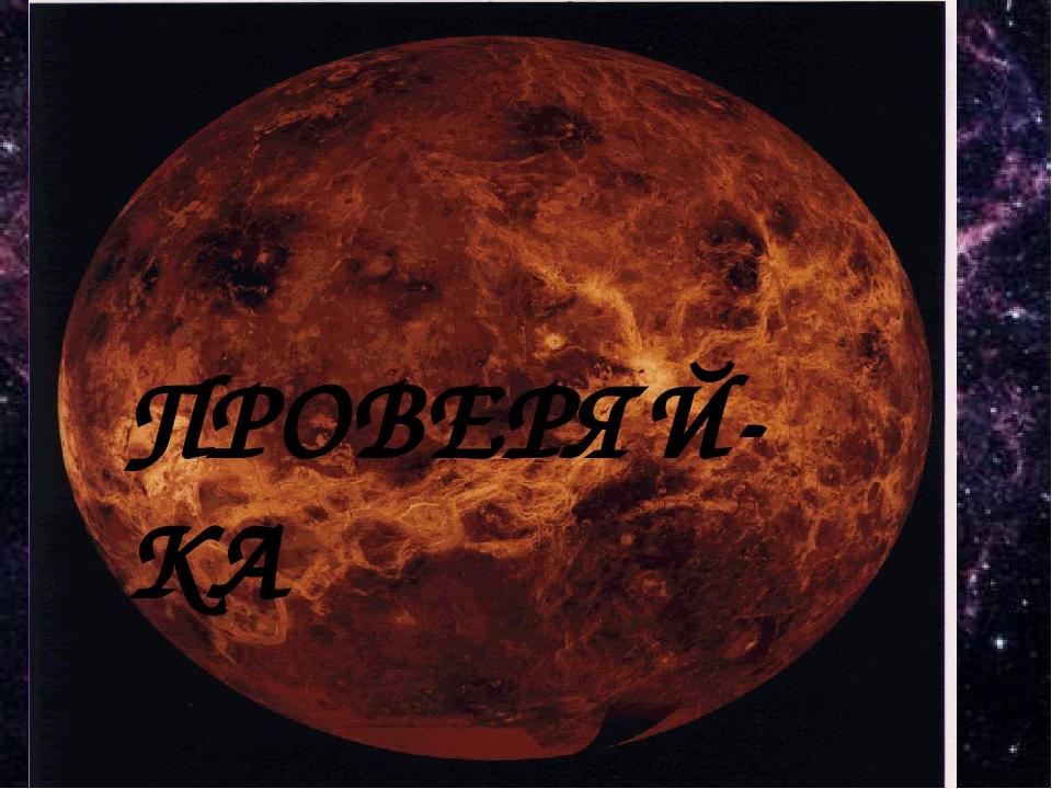 ПРОВЕРЯЙ-КА