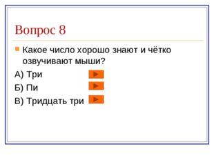 Вопрос 8 Какое число хорошо знают и чётко озвучивают мыши? А) Три Б) Пи В) Тр