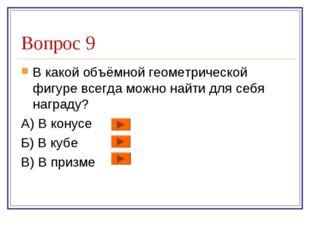 Вопрос 9 В какой объёмной геометрической фигуре всегда можно найти для себя н