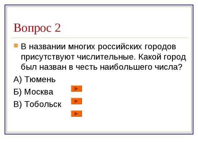 Вопрос 2 В названии многих российских городов присутствуют числительные. Како...