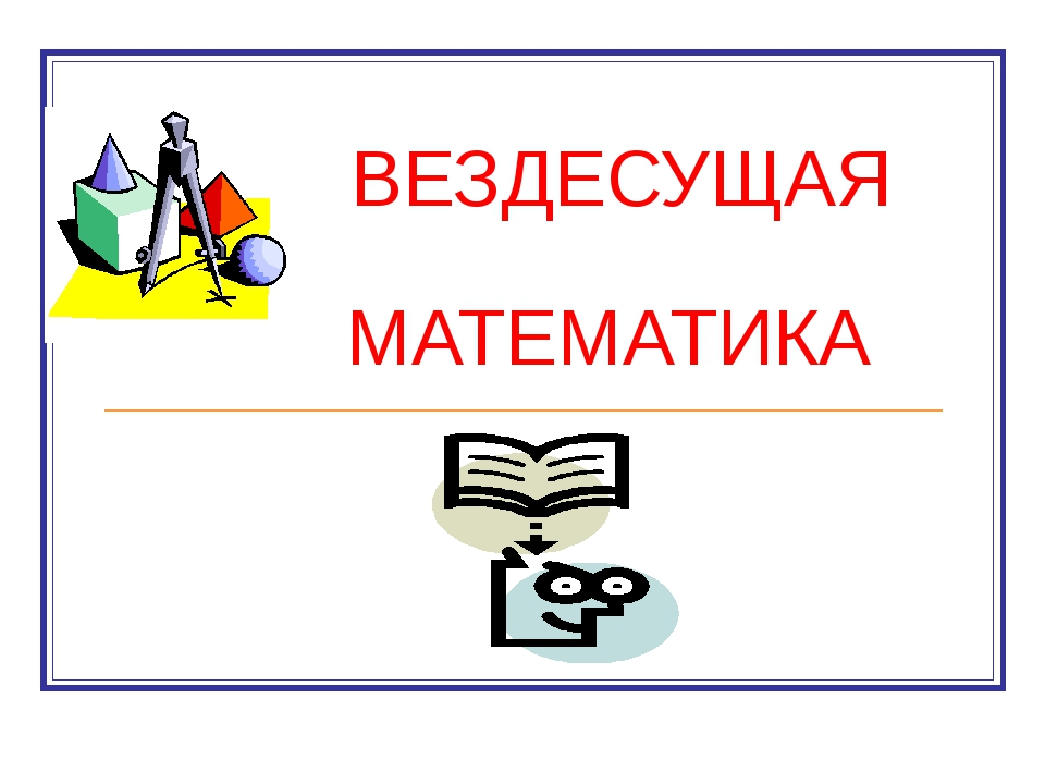 ВЕЗДЕСУЩАЯ МАТЕМАТИКА