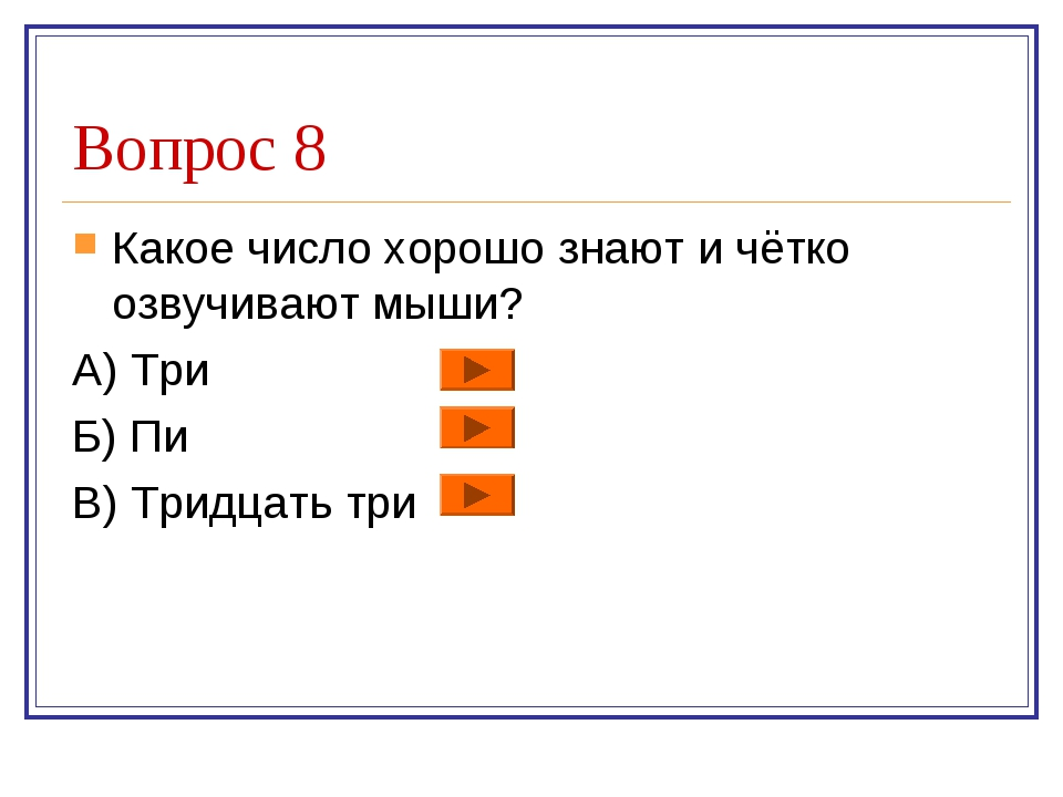 Вопрос 8 Какое число хорошо знают и чётко озвучивают мыши? А) Три Б) Пи В) Тр...