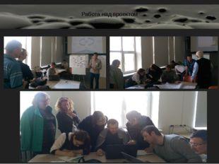 Работа над проектом Затем - презентация решений и коллективное обсуждение