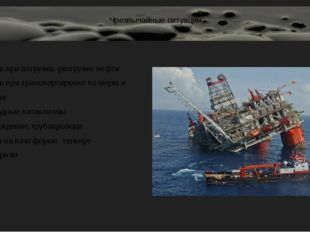 Чрезвычайные ситуации Разлив при погрузке, разгрузке нефти Разлив при транспо