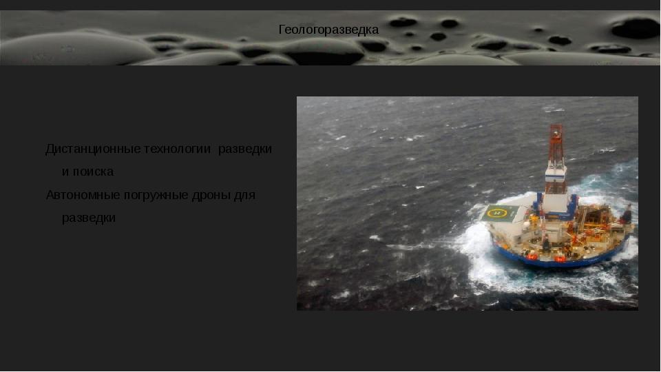 Геологоразведка Дистанционные технологии разведки и поиска Автономные погружн...