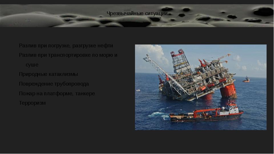Чрезвычайные ситуации Разлив при погрузке, разгрузке нефти Разлив при транспо...