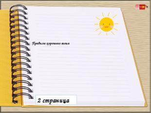 2 страница Правила хорошего тона