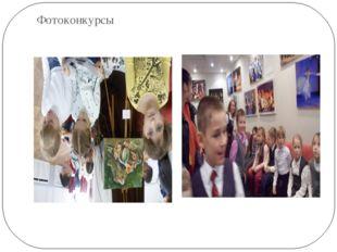 Фотоконкурсы