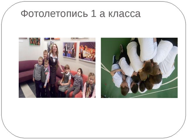 Фотолетопись 1 а класса