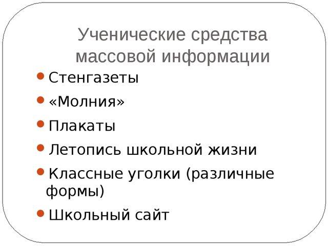 Ученические средства массовой информации Стенгазеты «Молния» Плакаты Летопись...