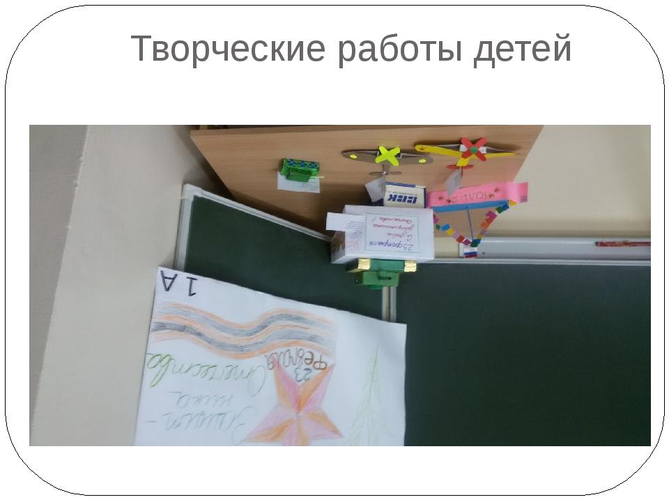 Творческие работы детей