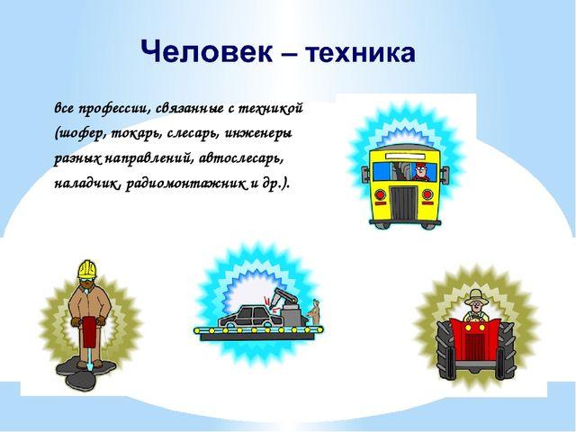 все профессии, связанные с техникой (шофер, токарь, слесарь, инженеры разных...