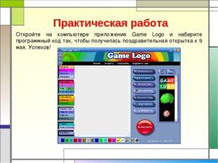 Практическая работа Откройте на компьютере приложение Game Logo и наберите пр