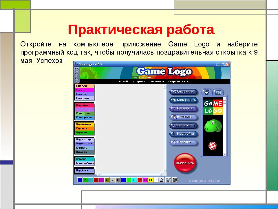 Практическая работа Откройте на компьютере приложение Game Logo и наберите пр...