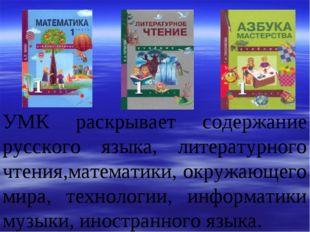 УМК раскрывает содержание русского языка, литературного чтения,математики,