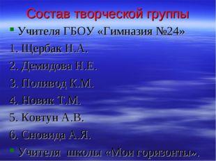 Состав творческой группы Учителя ГБОУ «Гимназия №24» 1. Щербак Н.А. 2. Демидо