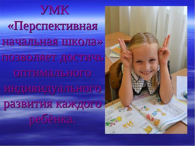 УМК «Перспективная начальная школа» позволяет достичь оптимального индивиду...