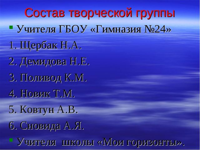 Состав творческой группы Учителя ГБОУ «Гимназия №24» 1. Щербак Н.А. 2. Демидо...