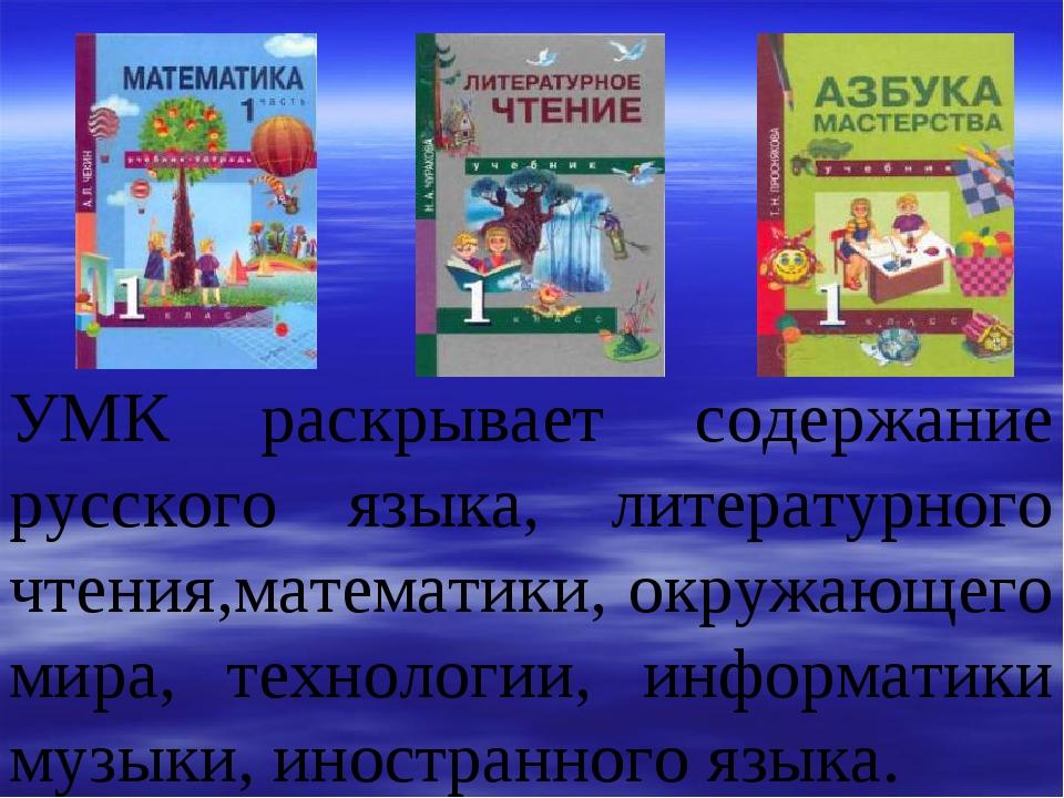 УМК раскрывает содержание русского языка, литературного чтения,математики,...