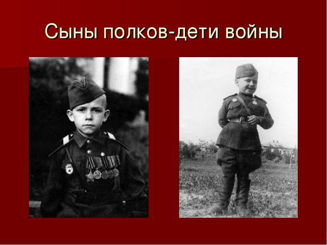 Сыны полков-дети войны