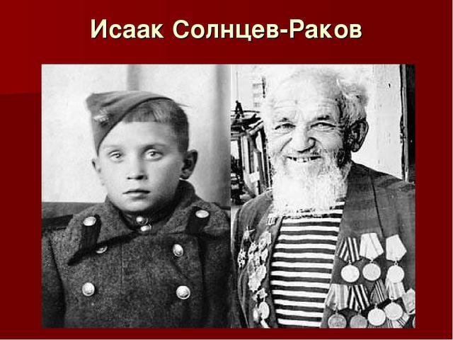 Исаак Солнцев-Раков