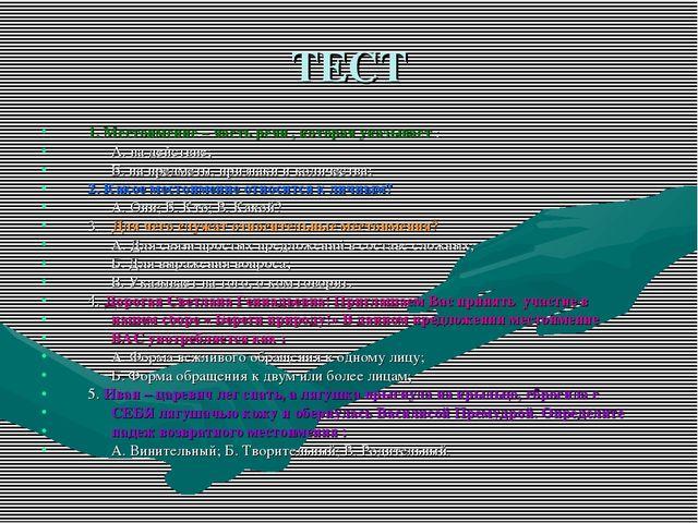 ТЕСТ 1. Местоимение – часть речи , которая указывает : А. на действие; Б. на...