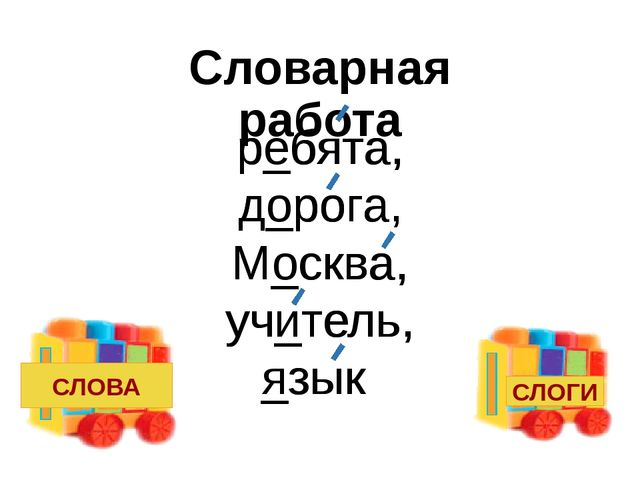 Словарная работа р_бята, д_рога, М_сква, уч_тель, _зык ребята, дорога, Москва...