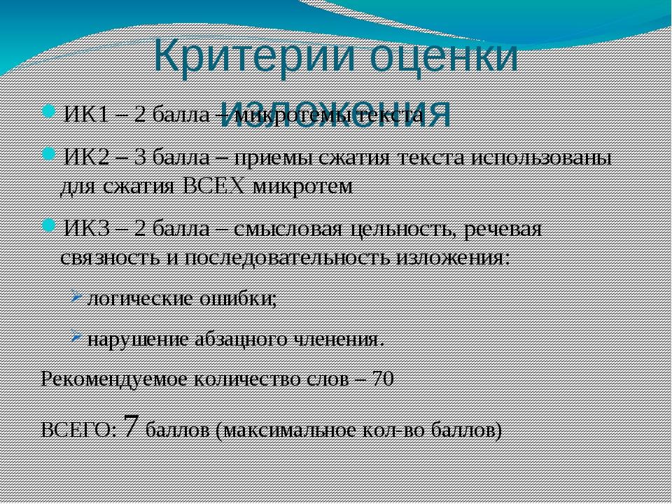 Критерии оценки изложения ИК1 – 2 балла – микротемы текста ИК2 – 3 балла – пр...