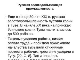Русская золотодобывающая промышленность Еще в конце 30-х гг. ХIХ в. русская з