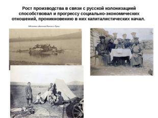 Рост производства в связи с русской колонизацией способствовал и прогрессу со