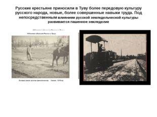 Русские крестьяне приносили в Туву более передовую культуру русского народа,