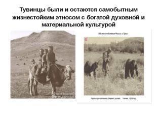 Тувинцы были и остаются самобытным жизнестойким этносом с богатой духовной и