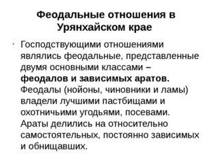Феодальные отношения в Урянхайском крае Господствующими отношениями являлись