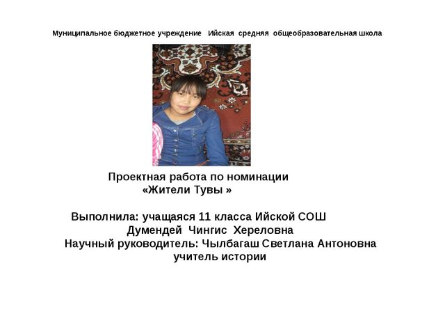 Проектная работа по номинации «Жители Тувы » Выполнила: учащаяся 11 класса И...