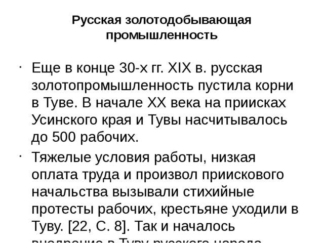 Русская золотодобывающая промышленность Еще в конце 30-х гг. ХIХ в. русская з...
