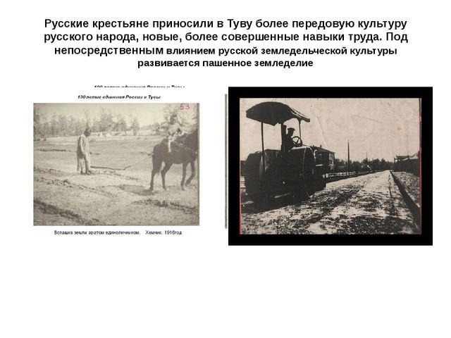 Русские крестьяне приносили в Туву более передовую культуру русского народа,...
