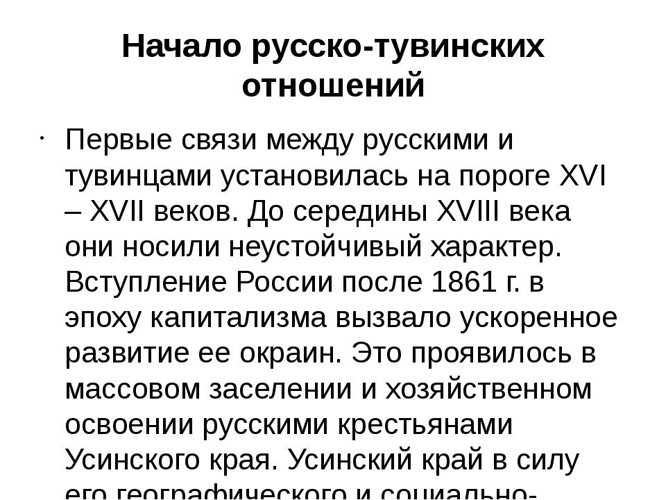 Начало русско-тувинских отношений Первые связи между русскими и тувинцами уст...
