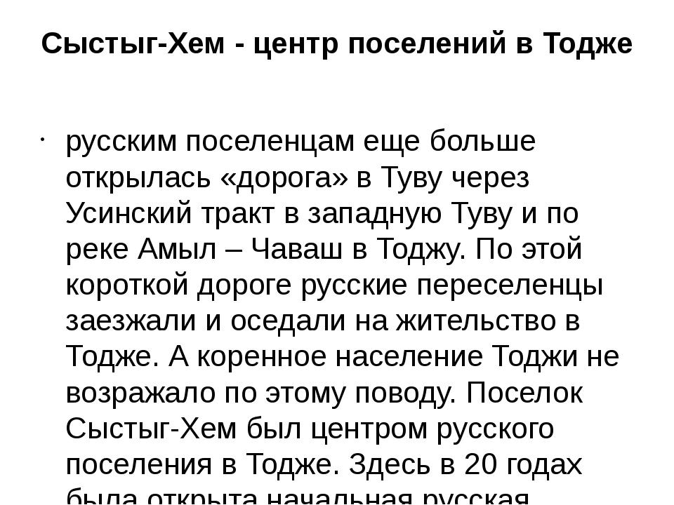 Сыстыг-Хем - центр поселений в Тодже русским поселенцам еще больше открылась...